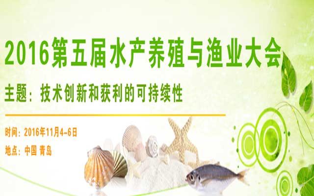 第五届世界水产养殖与渔业大会