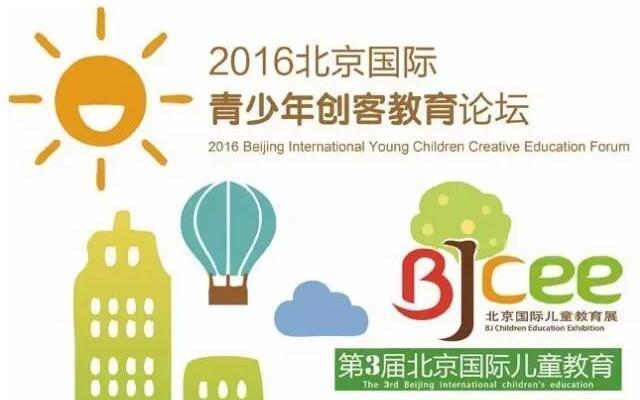 2016北京国际青少年创客教育论坛