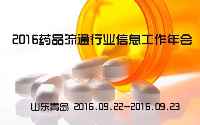 2016药品流通行业信息工作年会