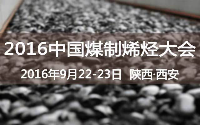2016中国煤制烯烃大会