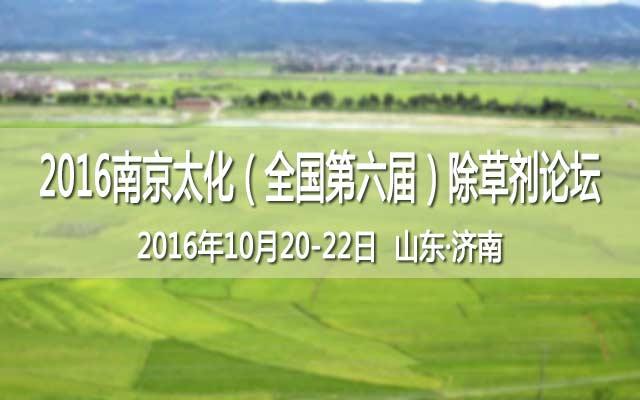 2016南京太化(全国第六届)除草剂论坛
