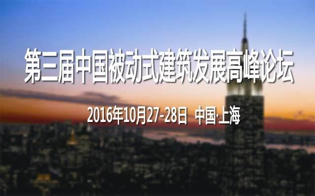 第三届中国被动式建筑发展高峰论坛
