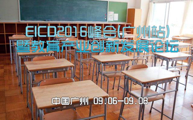EICD2016峰会(广州站)暨教育产业创新发展论坛
