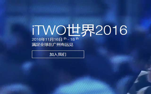 2016 iTWO World 全球峰会