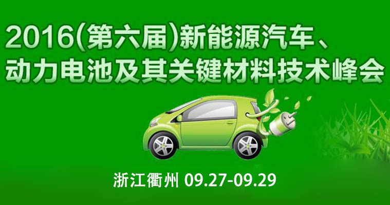 2016第六届新能源汽车、动力电池及其关键材料技术峰会