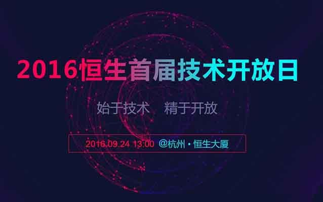 2016恒生首届技术开放日