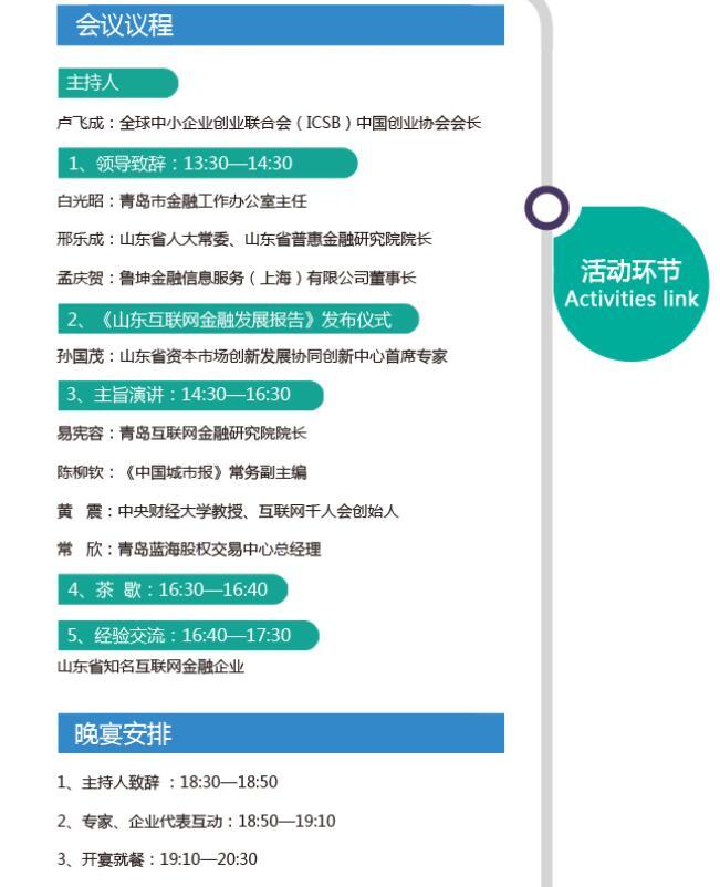 2016山东互联网金融发展论坛