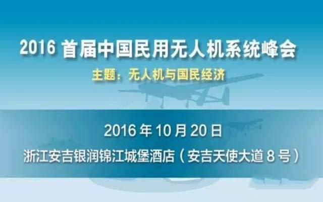 2016首届中国民用无人机系统峰会