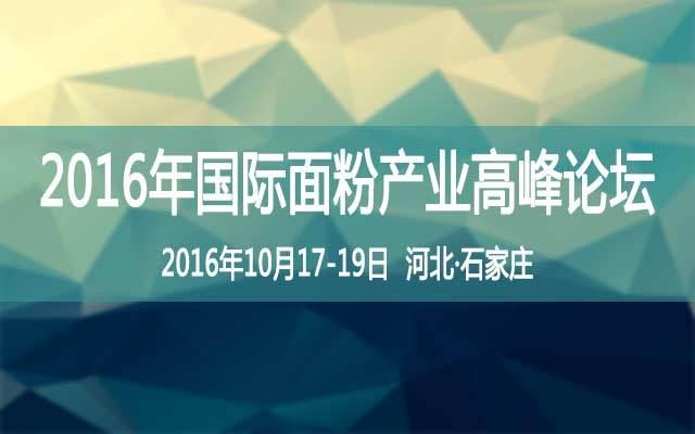 2016年国际面粉产业高峰论坛