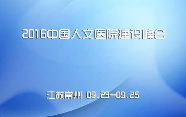 2016中国人文医院建设峰会