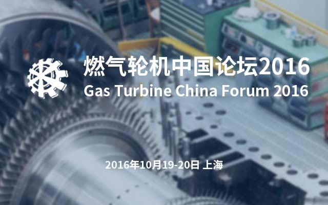 燃气轮机中国论坛2016