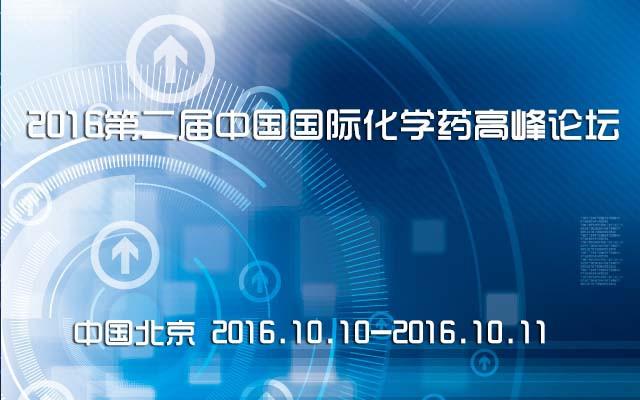 2016第二届中国国际化学药高峰论坛
