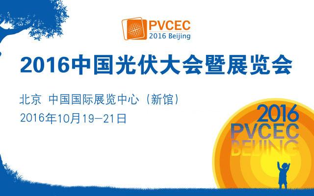 2016中国光伏大会暨展览会