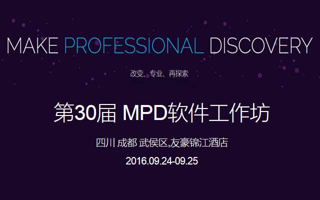 2016第30届 MPD软件工作坊(成都站)