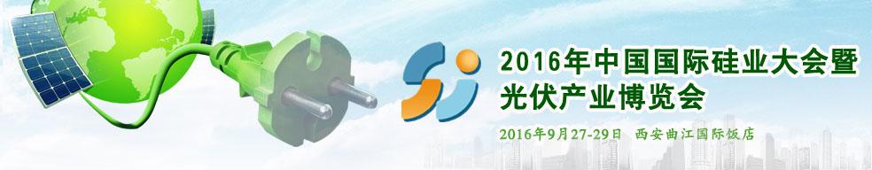 2016年中国国际硅业大会暨光伏产业博览会
