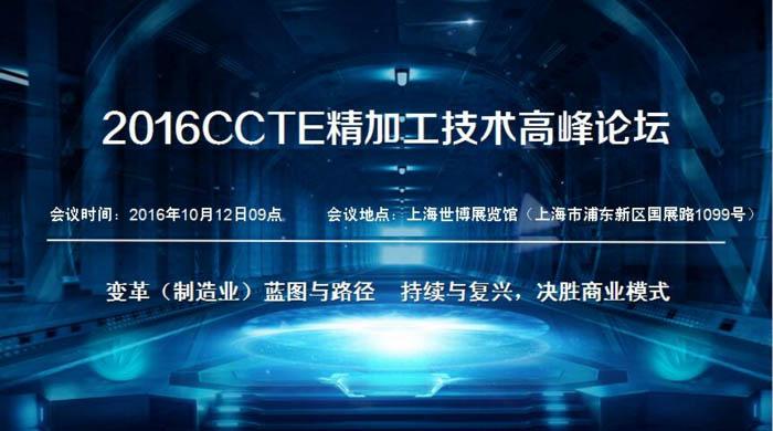 2016 CCTE精加工技术高峰论坛