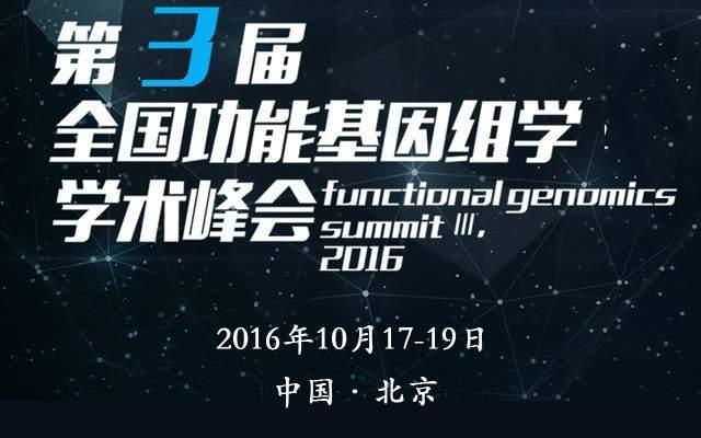 2016年第三届全国功能基因组学学术峰会