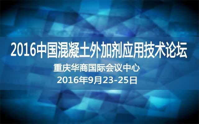 2016中国混凝土外加剂应用技术论坛
