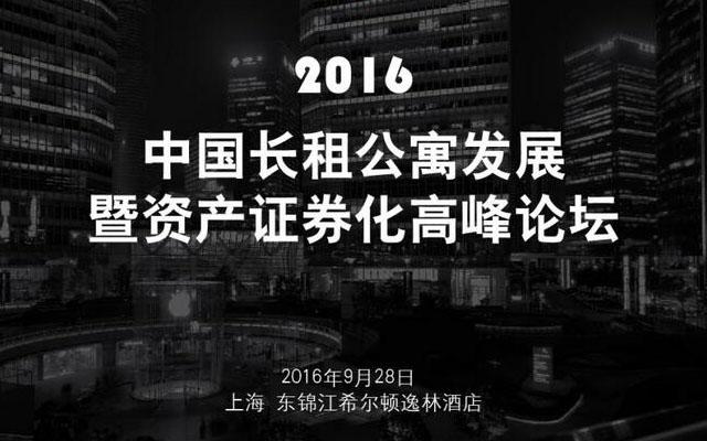 2016中国长租公寓发展暨资产证券化论坛