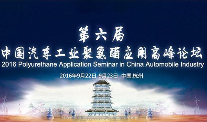 2016第六届中国汽车工业聚氨酯应用高峰论坛