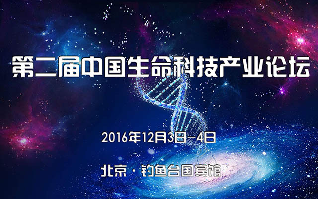 2016中国生命科学产业大会