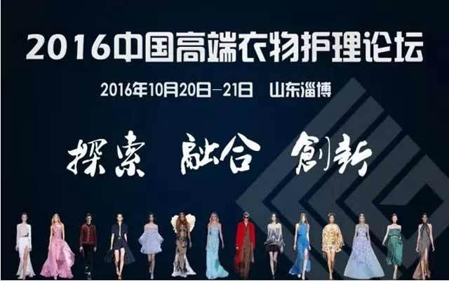 2016中国高端衣物护理论坛