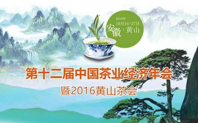 2016第十二届中国茶业经济年会暨2016黄山茶会