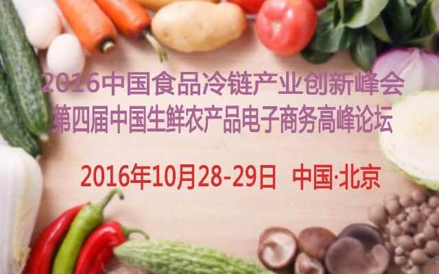 2016中国食品冷链产业创新峰会暨第四届中国生鲜农产品电子商务高峰论坛