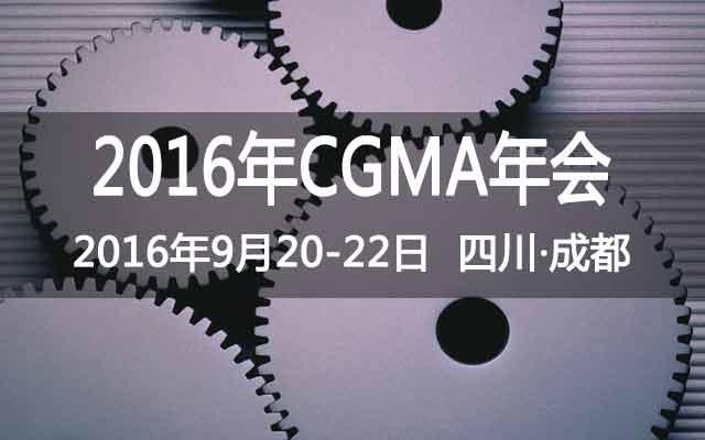 2016年CGMA年会