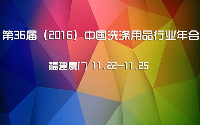 第36届(2016)中国洗涤用品行业年会