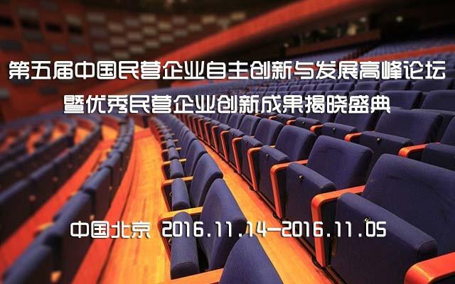 第五届中国民营企业自主创新与发展高峰论坛暨优秀民营企业创新成果揭晓盛典