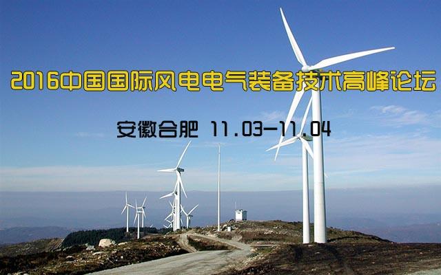 2016中国国际风电电气装备技术高峰论坛