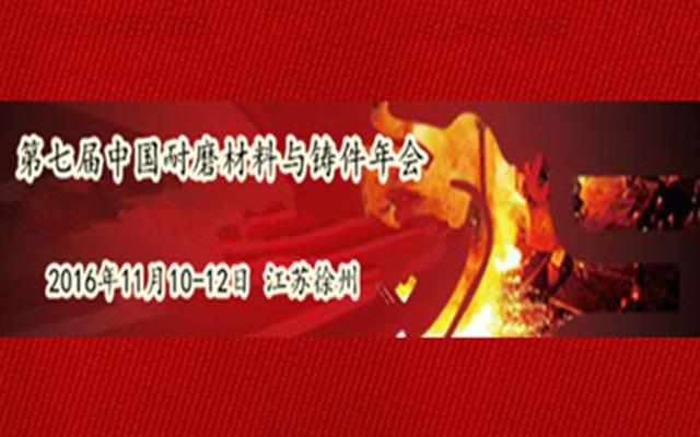 第七届中国耐磨材料与铸件年会