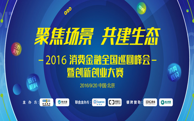 2016消费金融全国巡回峰会暨创新创业大会