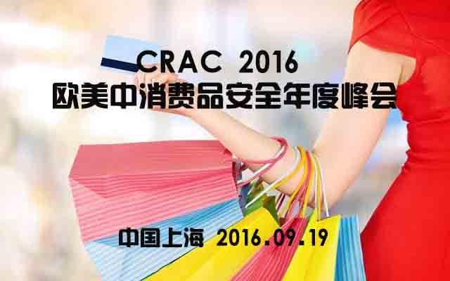 CRAC 2016 欧美中消费品安全年度峰会
