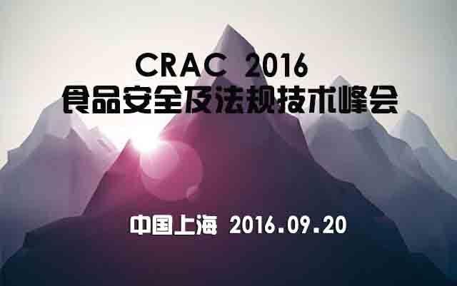 CRAC 2016 食品安全及法规技术峰会