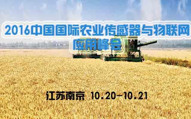 2016中国国际农业传感器与物联网应用峰会