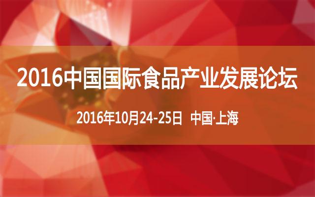 2016中国国际食品产业发展论坛