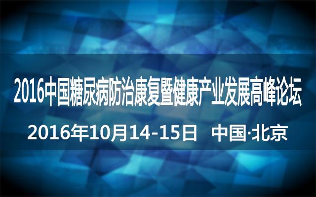 2016中国糖尿病防治康复暨健康产业发展高峰论坛