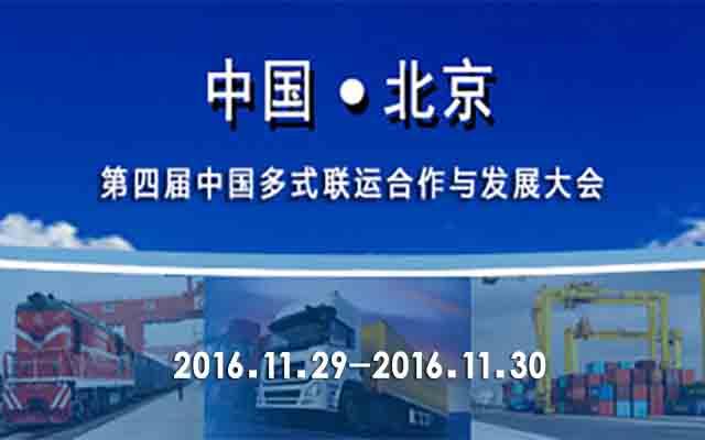 2016第四届中国多式联运合作与发展大会