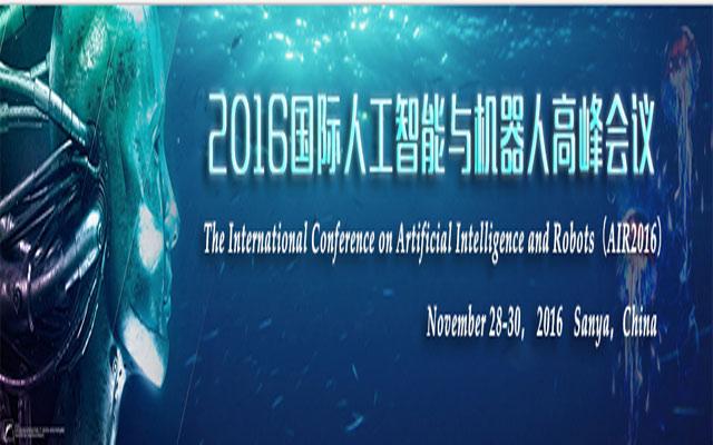 2016人工智能与机器人高峰会议( AIR 2016)