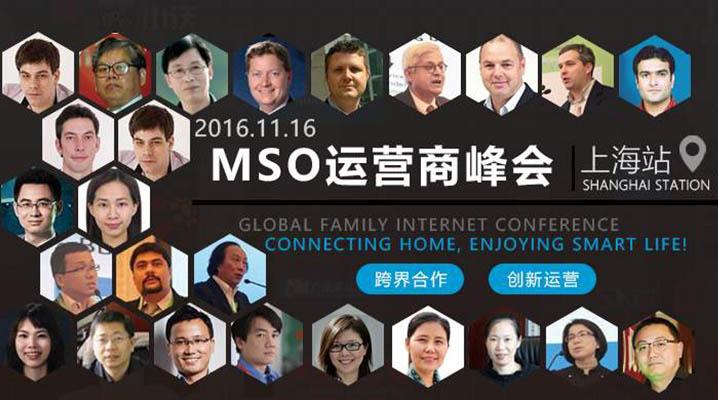 2016 运营商(MSO)峰会
