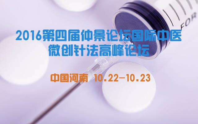 2016第四届仲景论坛国际中医微创针法高峰论坛