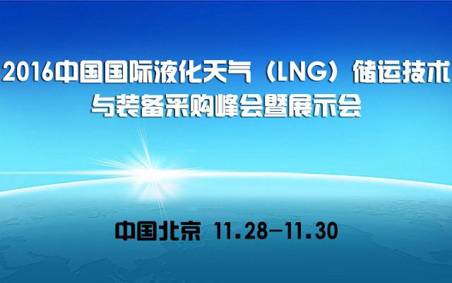 2016 中国国际液化天然气(LNG)储运技术与装备采购峰会暨展示会