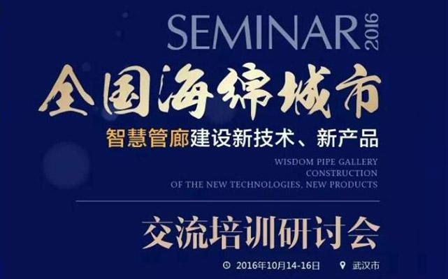 2016全国海绵城市与智慧管廊建设新技术、新产品交流培训研讨会