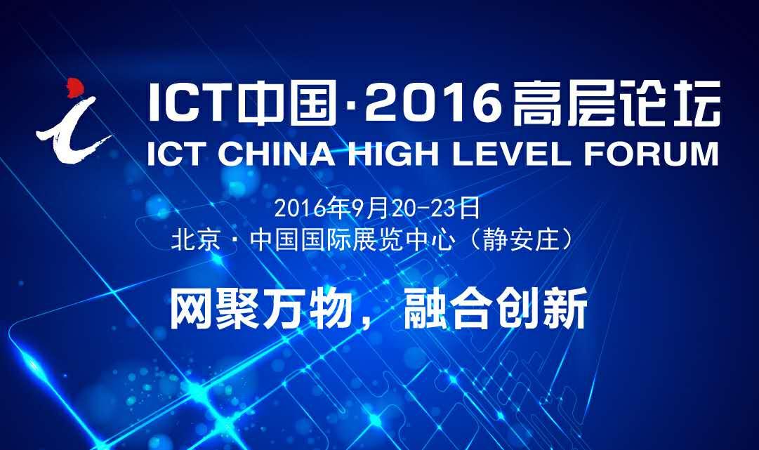 ICT 中国·2016高层论坛