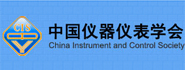 中國儀器儀表學會