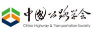 中国公路学会