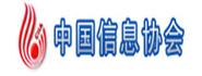 中國信息協會