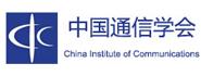 中国通信学会